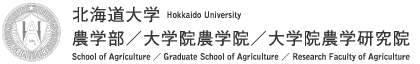 北海道大学 農学部/大学院/大学院農学研究院 Hokkaido University  School of Agriculture/Graduate School of Agriculture/Research Faculty of Agriculture